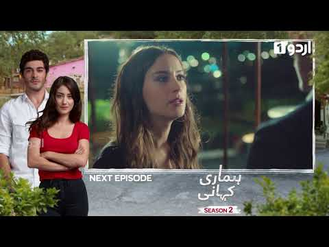 Hamari Kahani | Season 2 | Episode 150 | Teaser | Bizim Hikaya | Urdu Dubbing | Urdu1 | 10 Aug 2020