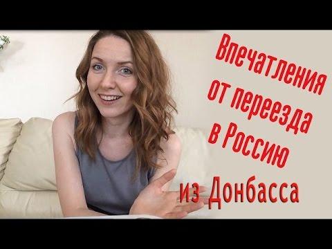 Впечатления от переезда в Россию из Донбасса | Дороги в России