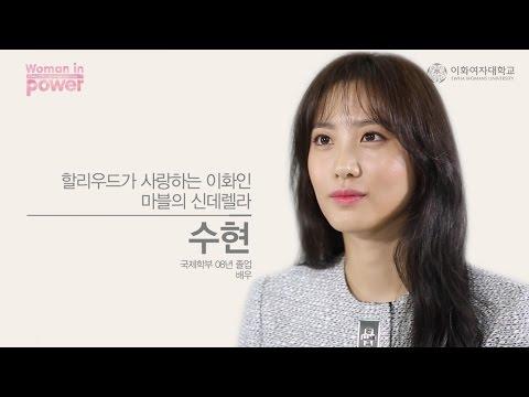 [이화 DNA 인터뷰] Woman in power - 어벤저스2, 수현 동문편