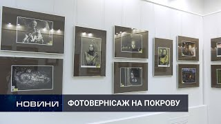 У Хмельницькому стартував 16-ий «Фотовернісаж на Покрову»