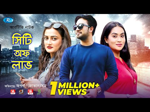City Of Love | সিটি অফ লাভ | Jovan | Aparna | Momo | Dipu Hazra | Rtv Drama Special