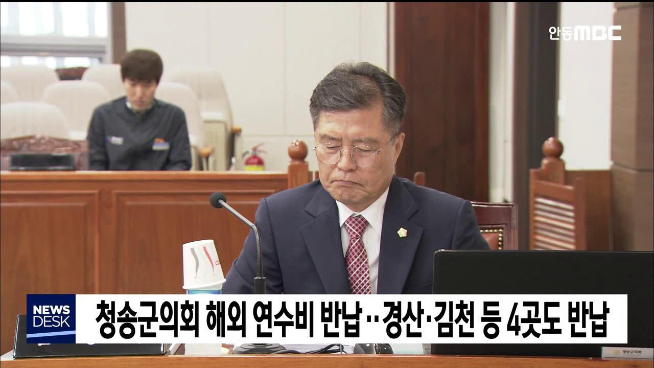 청송군의회 해외 연수비 반납··경산·김천 등 4곳