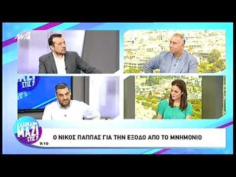 Ο Νίκος Παππάς στον ΑΝΤ1 (3)