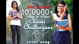 Choosi chudangane nachesave cover song || Chalo movie cover song  ||  by sathish sms