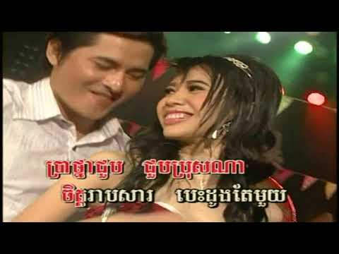 SM Vol 89-25 Som Thmich Phnek SaCha   សុំធ្មេចភ្នែកសច្ចា-KaNiKa