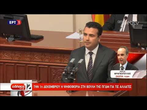 Η Βουλή της ΠΓΔΜ ενέκρινε και το τελευταίο σχέδιο τροπολογίας του Συντάγματος | 12/11/18 | ΕΡΤ