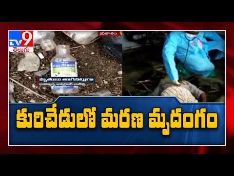 Death toll rises to 10 after consuming Sanitizer in Prakasam district - TV9