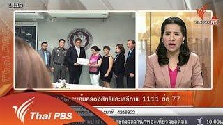 สถานีประชาชน - เกาะติดสถานการณ์ระเบิดแยกราชประสงค์
