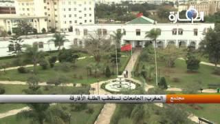 المغرب - الجامعات تستقطب الطلبة الأفارقة