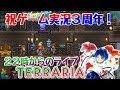 実況3周年記念ライブ祭り!22時の部テラリアでボスラッシュ!?【terraria】