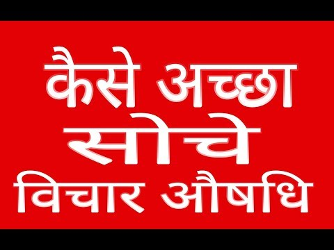 Positive quotes - कैसे अच्छा सोचे  how to focus on the positive   positive thinking exercises