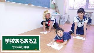 ★雑巾レース「学校あるある2!」~プリ姫小学校~★Princess Hime elementary school★