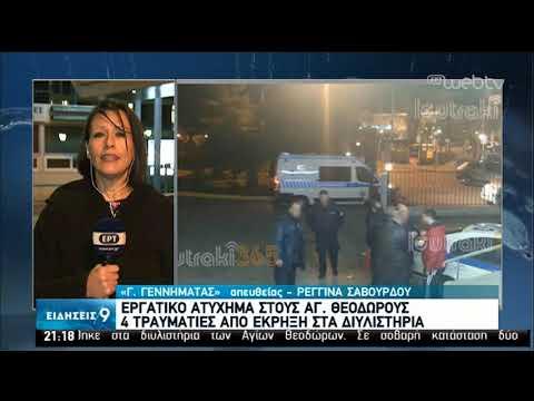 Εργατικό ατύχημα στους Αγ. Θεοδώρους | 01/02/2020 | ΕΡΤ