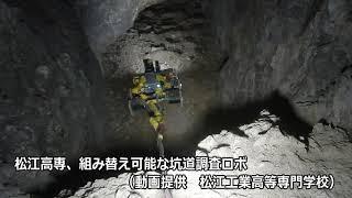 松江高専、坑道探査ロボ 6輪←→8輪現場で組み替え