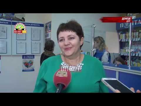 Почта открыла ещё один Единый  Центр Связи в Донецке