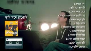 Asif Akbar  Tumie Mone Rakhoni  2003 Full Album Audio Jukebox