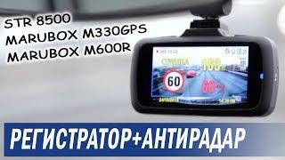 2 в 1.  Видеорегистраторы с радар-детектором c Aliexpress. Обзор-сравнение