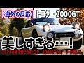 【海外の反応】トヨタ・2000GT「これは美しすぎる・・・」フランスの地で愛されるトヨタ・2000GTのストーリーが美しい。