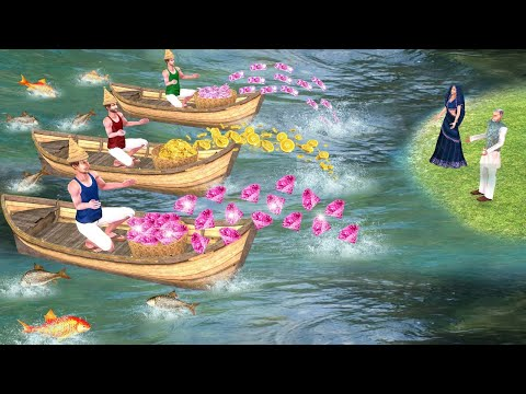 तीन मछुआरे और जादुई नदी Three Fisherman and Magical River Hindi Kahaniya हिंदी कहनिया Comedy Kahani
