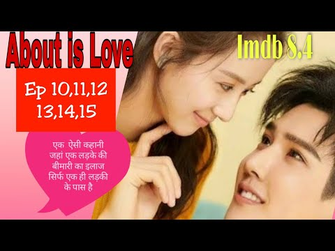 About is Love Episode 10,11,12,13,14 and 15 in hindi / Chinese Romantic drama