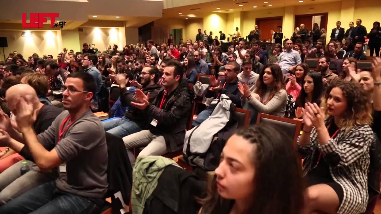 Η 2η Πανελλαδική Συνδιάσκεψη της Νεολαίας ΣΥΡΙΖΑ