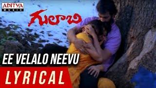 Video Ee Velalo Neevu Lyrical || Gulabi Movie Songs || J.D.Chakravarthy, Maheswari || Krishna Vamsi download in MP3, 3GP, MP4, WEBM, AVI, FLV January 2017