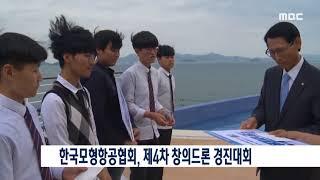 여수 디오션리조트배 드론 경진대회(드론낚시대회) 개최