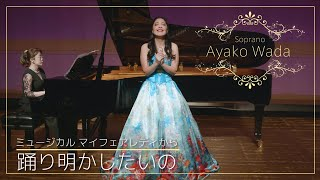 Ayako  Performs I Could Have Danced All Night  ソプラノ 和田綾子の画像
