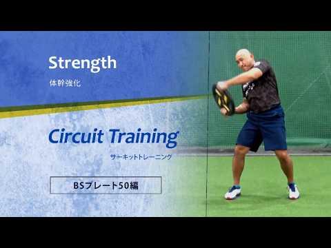 サーキット【BSプレート50】體幹強化