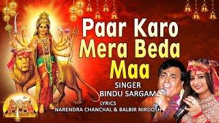 image of PAAR KARO MERA BEDA MAA HINDI PUNJABI DEVI BHAJANS BY BINDU SARGAM I FULL AUDIO SONGS JUKE BOX