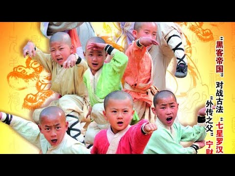 The SEVEN ARHAT kungfu kids (the best martial arts)full movie english sub.