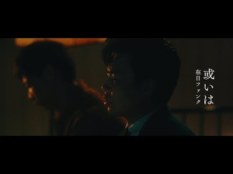 , title : '在日ファンク / 或いは【OFFICIAL MUSIC VIDEO】'
