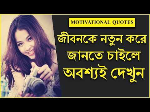 Best Inspirational Motivational Quotes and Thoughts in Bengali  জীবনকে নতুন করে জানুন