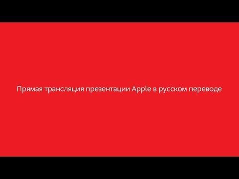 Трансляция презентации Apple вместе с «М.Видео»