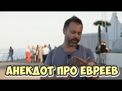 Самые смешные одесские анекдоты Анекдот про евреев (25.06.2018) - DomaVideo.Ru