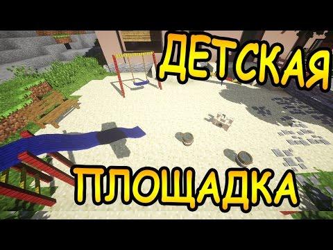 "Songs in ""ДЕТСКАЯ ПЛОЩАДКА в майнкрафт - ч. 41 - Minecraft - Строительный креатив 2"" Youtube/RKFkYPsrm8M MooMa.sh"