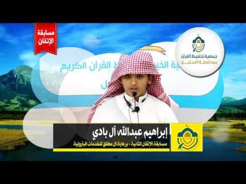 مسابقة الإتقان 2 ll الطالب إبراهيم عبدالله آل بادي. 5 أجزاء
