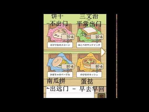 旅行青蛙 旅かえる 放置型 爆紅手機遊戲 by Hit Point 中文 入門教學