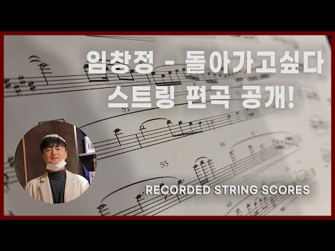 [Live String Score View] 임창정(Im Chang Jung) - 돌아가고 싶다(I Wanna Go Back)