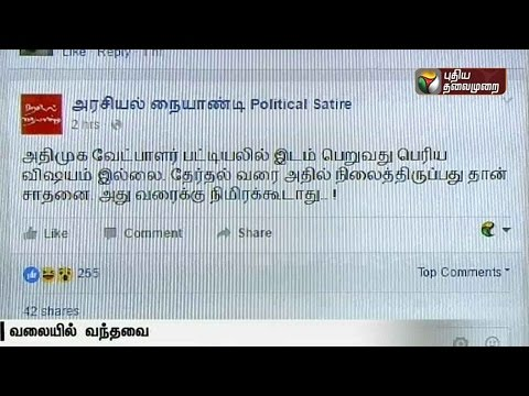 Social-Media-Today-Trending-Topics-06-04-2016-Puthiya-Thalaimurai-TV