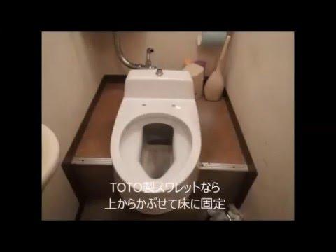 トイレリフォーム・和式を費用をかけずに洋式に スワレット 大阪・八尾市【株式会社MIMA】