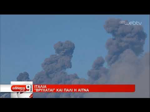 Εξερράγη το ηφαίστειο της Αίτνας, έκλεισε το αεροδρόμιο της Κατάνιας | 24/12/2018 | ΕΡΤ