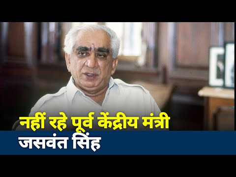 Jaswant Singh : Former Union Minister passes away