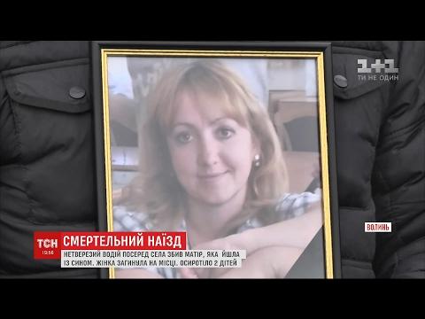 П'яний батько екс-прокурора Рівненщини на позашляховику збив жінку і втік (видео)