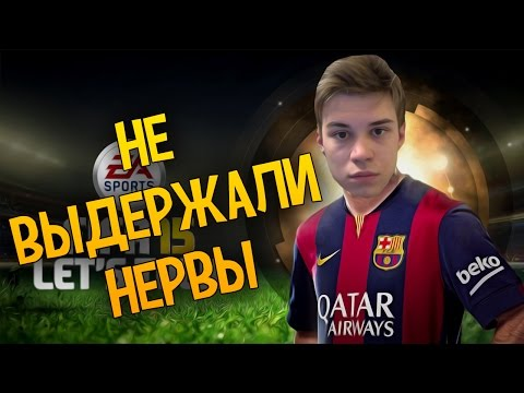 FIFA 15 ЛУЧШИЕ МОМЕНТЫ - НЕ ВЫДЕРЖАЛИ НЕРВЫ