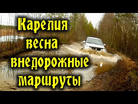 Карелия весной. Природа и бездорожье на Сузуки Гранд Витара (видео)