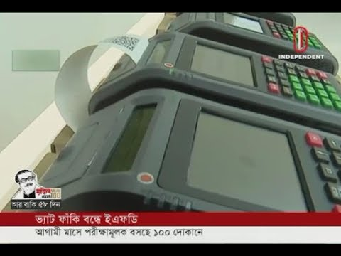 EFD to be installed at 100 shops to check VAT evasion (18-01-20) Courtesy: Independent TV