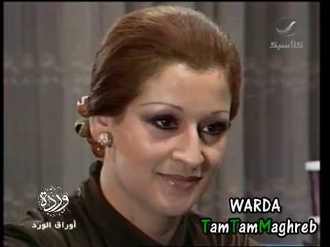 Ah law Abeltak min zamane - Warda 🌹 أه لو قابلتك من زمان - وردة (видео)