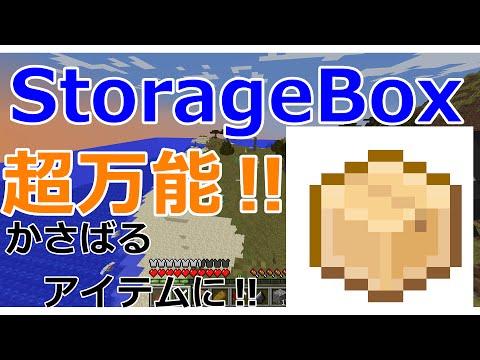 【マインクラフト】StorageBox MOD 超万能‼ 1.8・1.7対応