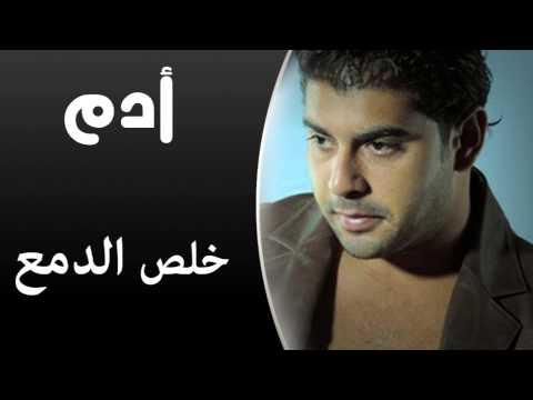 Adam - Kheles El Dam' (Audio Track) | أدم - خلص الدمع